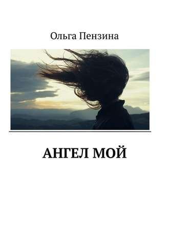 Ольга Пензина, Ангелмой