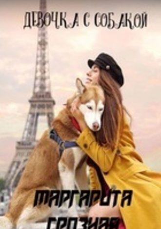Маргарита Грозная, Девочка с собакой
