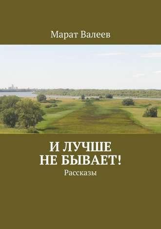 Марат Валеев, Илучше небывает! Рассказы