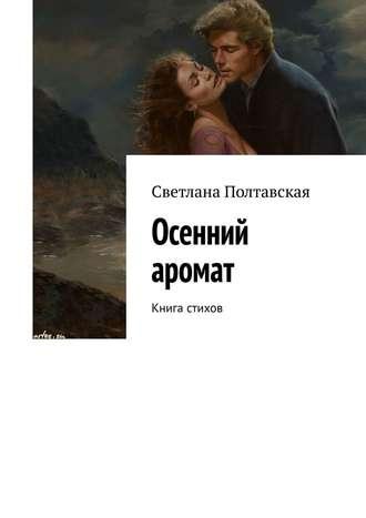 Светлана Полтавская, Осенний аромат. Книга стихов