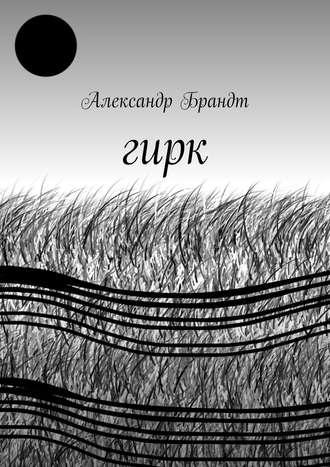 Александр Брандт, Гирк