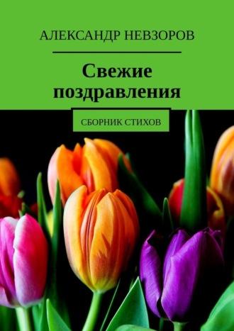 Александр Невзоров, Свежие поздравления. Сборник стихов