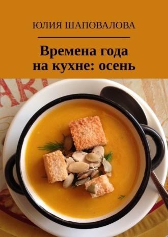 Юлия Шаповалова, Времена года накухне: осень