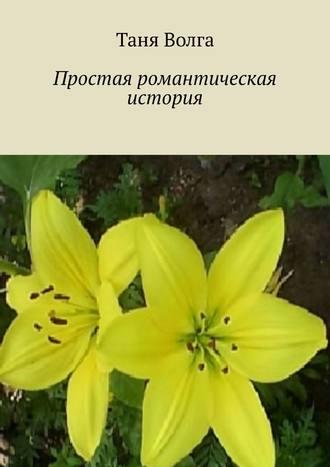 Таня Волга, Простая романтическая история
