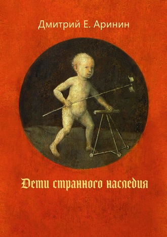 Дмитрий Аринин, Дети странного наследия