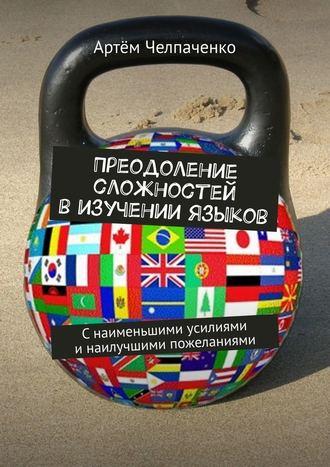 Артём Челпаченко, Преодоление сложностей в изучении языков. Снаименьшими усилиями инаилучшими пожеланиями