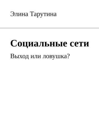 Элина Тарутина, Социальныесети. Выход или ловушка?