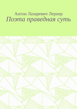 Антон Лернер, Поэта праведная суть