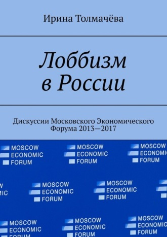 Ирина Толмачёва, Лоббизм в России. Дискуссии Московского Экономического Форума 2013—2017