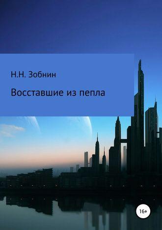 Николай Зобнин, Восставшие из пепла