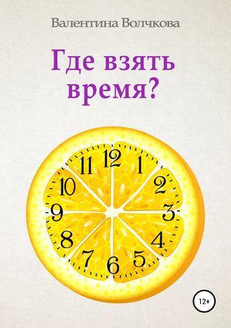 Валентина Волчкова, Где взять время?