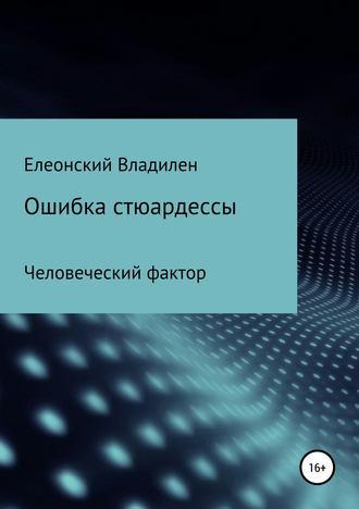 Владилен Елеонский, Ошибка стюардессы. Человеческий фактор