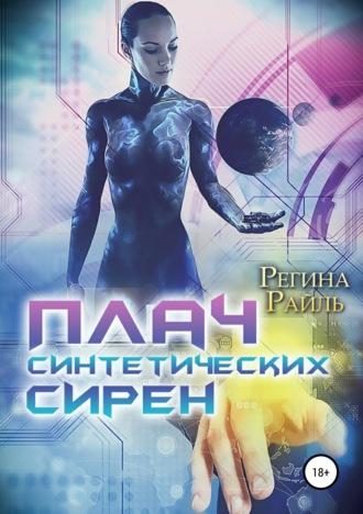Регина Райль, Плач синтетических сирен