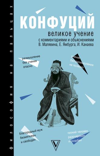 Конфуций, Владимир Малявин, Великое учение. С комментариями и объяснениями