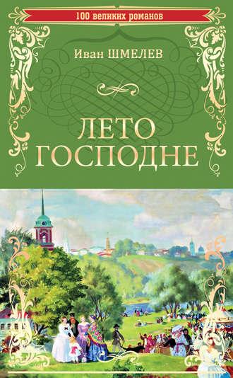 Иван Шмелев, Лето Господне