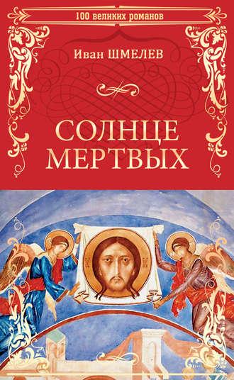 Иван Шмелев, Солнце мертвых (сборник)