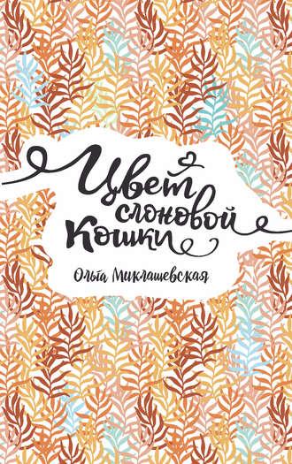 Ольга Миклашевская, Цвет слоновой кошки