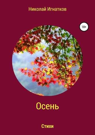 Николай Игнатков, Осень. Книга стихотворений
