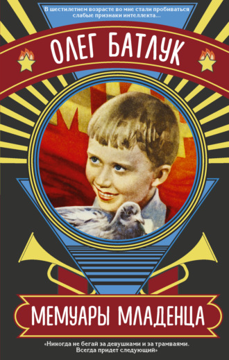 Олег Батлук, Мемуары младенца (сборник)