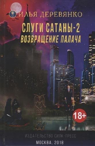 Илья Деревянко, Слуги сатаны 2. Возвращение Палача