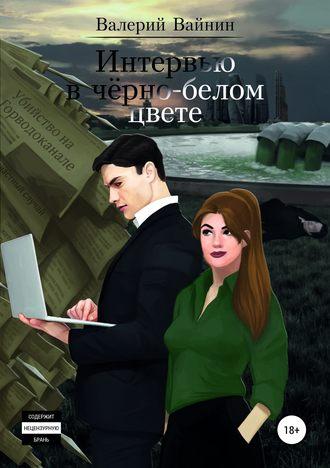 Валерий Вайнин, Интервью в чёрно-белом цвете