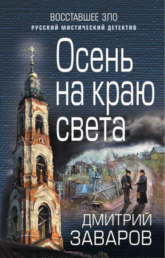 Дмитрий Заваров, Осень на краю света