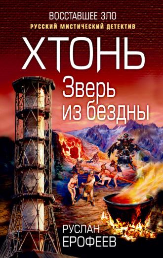 Руслан Ерофеев, Хтонь. Зверь из бездны