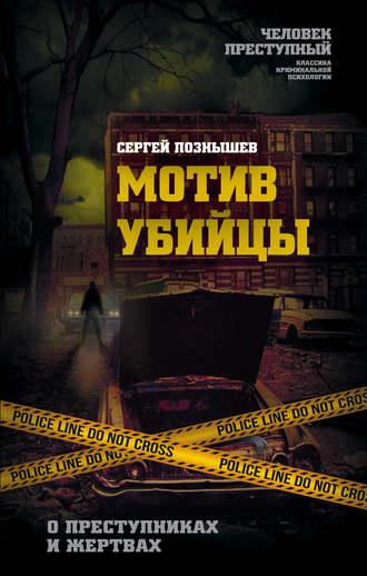 Сергей Познышев, Мотив убийцы. О преступниках и жертвах