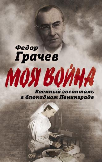 Федор Грачев, Военный госпиталь в блокадном Ленинграде