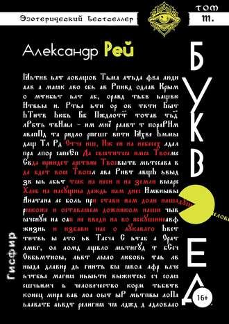 Александр Рей, Буквоед