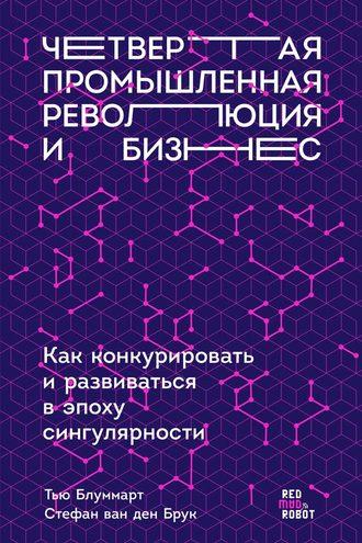 Тью Блуммарт, Стефан ван ден Брук, Четвертая промышленная революция и бизнес. Как конкурировать и развиваться в эпоху сингулярности