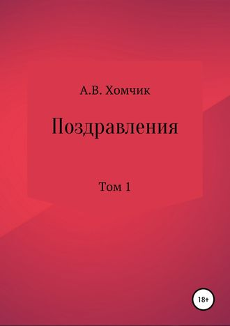 Александр Хомчик, Поздравления. Том 1