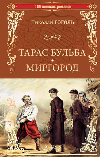 Николай Гоголь, Тарас Бульба. Миргород (сборник)