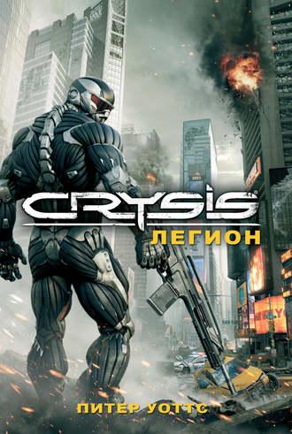 Питер Уоттс, Crysis. Легион