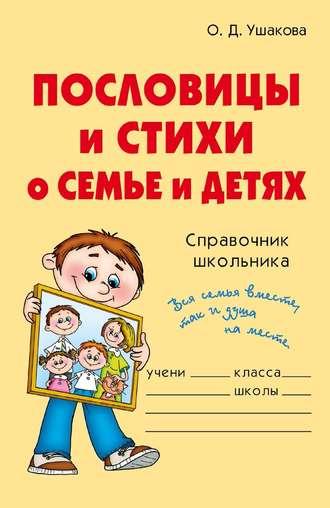 Ольга Ушакова, Пословицы и стихи о семье и детях