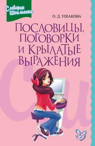 Ольга Ушакова, Пословицы, поговорки и крылатые выражения