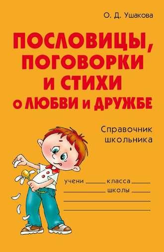 Ольга Ушакова, Пословицы, поговорки и стихи о любви и дружбе