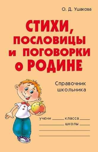 Ольга Ушакова, Стихи, пословицы и поговорки о Родине