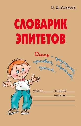 Ольга Ушакова, Словарик эпитетов