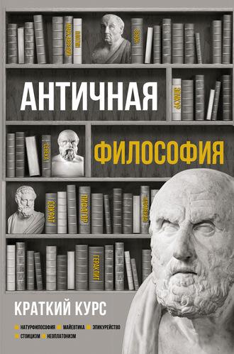 Елена Пронина, Античная философия. Краткий курс