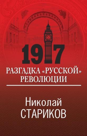 Николай Стариков, 1917. Разгадка «русской» революции
