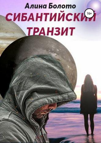 Алина Болото, Сибантийский транзит