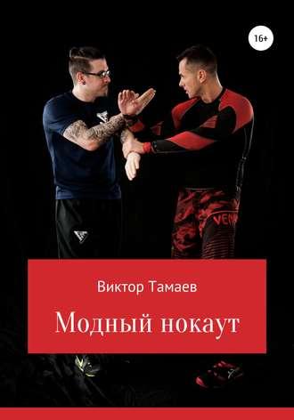 Виктор Тамаев, Модный нокаут