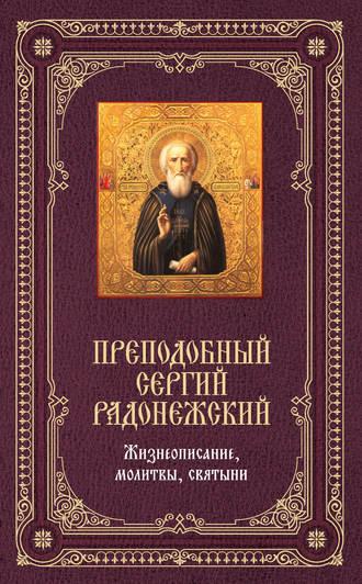Елена Владимирова, Преподобный Сергий Радонежский: Жизнеописание, молитвы, святыни