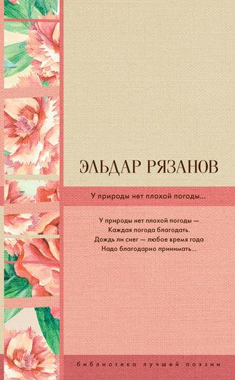 Эльдар Рязанов, У природы нет плохой погоды…