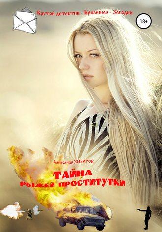 Александр Зиборов, Тайна рыжей проститутки