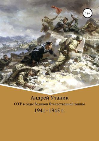 Андрей Утаник, Советский Союз в годы Великой Отечественной войны 1941–1945 гг.