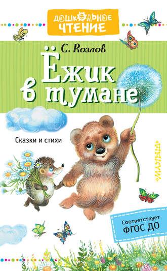 Сергей Козлов, Ёжик в тумане. Сказки и стихи