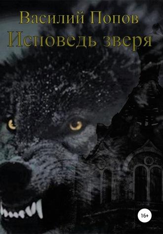 Василий Попов, Исповедь зверя