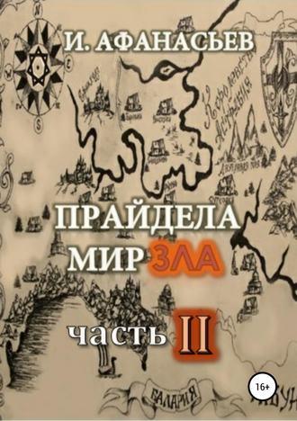 Игорь Афанасьев, Прайдела мир зла. Часть-2